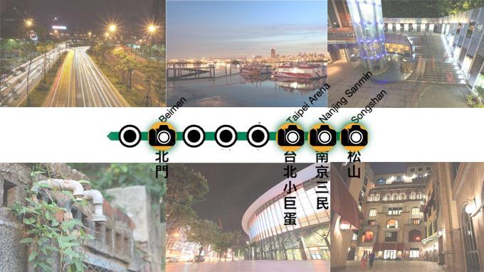 松山線新站點周邊,攝影漫遊小景點   DIGIPHOTO-用鏡頭享受生命