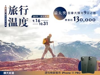第二屆晴天盃 旅行的溫度攝影比賽正式開跑囉!獎項總價值高達60萬,並加碼最夯iPhone 11 Pro 256G 兩台等著您!!