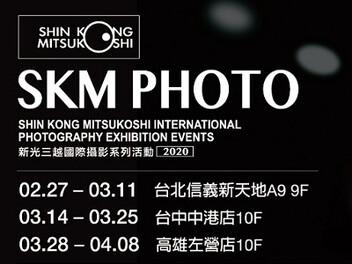 2020 新光三越國際攝影聯展,2/27-4/8新光三越北中南巡迴展出