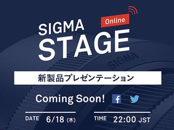 SIGMA 將於6/18舉辦線上新品發佈會,大家比較期待哪些新品亮相?