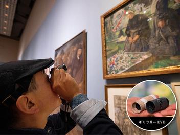 Kenko發佈博物館&美術館鑑賞用單筒望遠鏡galleryeye