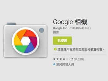 Google Camera App 實測:免雙鏡頭!媲美 HTC Duo Camera 的淺景深拍照效果
