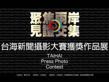 臺海 新聞 攝影 大賽 得獎 作品 精選 展,回顧近年來 兩岸 精彩 歷史瞬 間