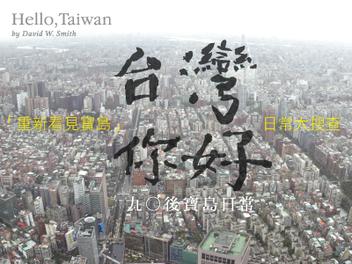 【攝影擂台】:「重新看見寶島」台灣你好!日常大搜查