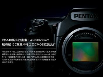 PENTAX 645Z 120專業片幅新霸主,超越全片幅的驚人影像最高峰