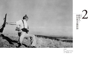 揹相機的革命家:創始人 四位傳奇攝影師