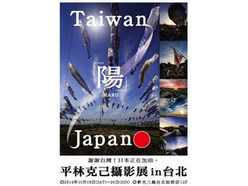 平林克己東日本復興攝影展「陽-HARU-」 傳遞希望、勇敢與對台灣的感謝