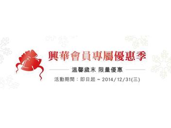 興華會員專屬優惠季,溫馨歲末限量優惠至12.31