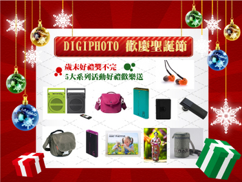 【DIGIPHOTO 歡慶聖誕節】歲末好禮獎不完  5大系列活動好禮歡樂送
