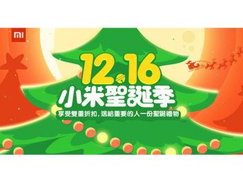 小米聖誕狂歡 12月16日限時販售!