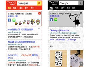 引領手機搜尋「萌」風潮 ,Yahoo奇摩手機主題佈景搜尋瀏覽量破千萬