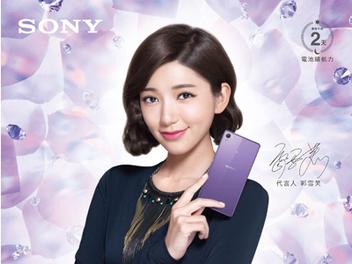 Xperia Z3推出甜蜜第五新色 醉愛「微薰紫」,享受愛不釋手的紫色浪漫