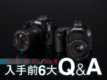 入手Canon EOS 5Ds、5Ds R前的6大Q&A!!