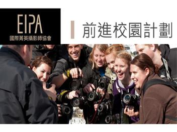 EIPA攝影師前進校園社團計畫開跑,讓我們在學校大瘋攝影!