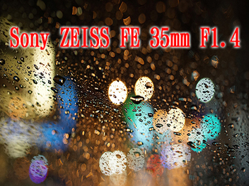 迷人大光圈:Sony Zeiss  T* FE 35mm F1.4 ZA 實拍體驗