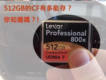 512GB的CF記憶卡容量有多威?你想親自試試看嗎?