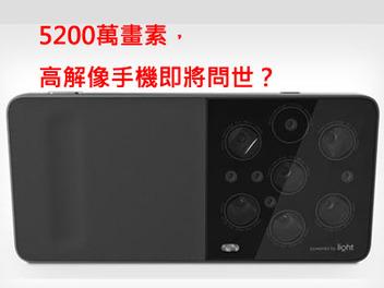 手機相機畫素也將上看5200萬!?手機界的Canon 5Ds明年問世?