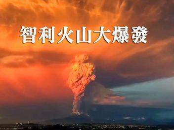 智利火山大爆發,場景宛如末日