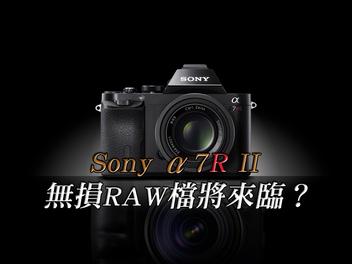 Sony α7R II將提供無損RAW檔?5,000萬畫素機種同步備戰?