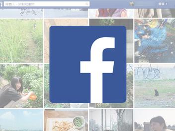 照片作品上傳Facebook後將變成臉書公司資產?!