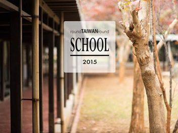 [台灣] 全台特色校園大搜查,人像攝影不可錯過的好場景