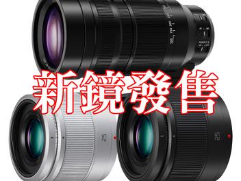 LEICA DG VARIO-ELMAR 100-400mm F4-6.3、LUMIX G 25mm F1.7發佈!!支援「先拍照後對焦」技術!!