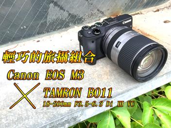 輕巧的旅攝組合:Canon EOS M3 ╳ TAMRON 18-200mm F3.5-6.3 Di Ⅲ VC(B011)實測報導