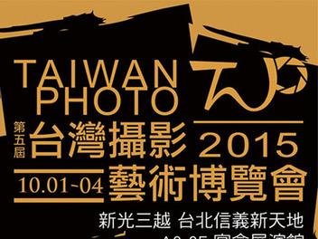 2015 TAIWAN PHOTO 第五屆台灣攝影藝術博覽會 即將磅礡登場!