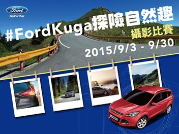 【啟.程】Ford Kuga 探險自然趣攝影比賽