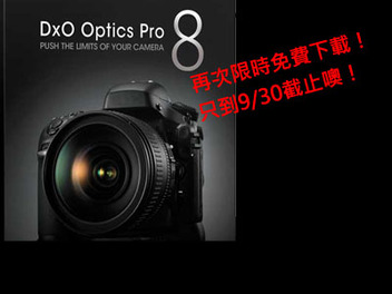 修圖軟體DxO OpticsPro 8又一次限時免費下載,把握9月底前的時間享受體驗
