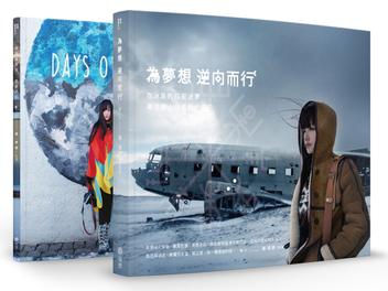 新書《為夢想逆向而行》美女攝影師 羅曉韻(Jolie)數次往返冰島、冒死嘔心之作!