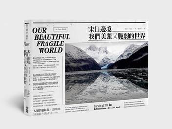 末日邊境:我們美麗又脆弱的世界 ——為《國家地理雜誌》貢獻25 年的攝影師