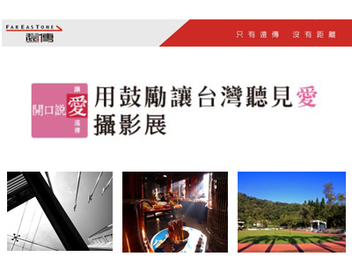 【用鼓勵,讓台灣聽見愛】攝影展活動辦法