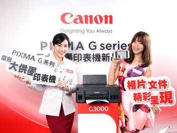 Canon 全新推出PIXMA G系列大供墨印表機 相片文件 精彩呈現