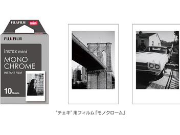 FUJIFILM發佈黑白拍立得底片MONO CHROME