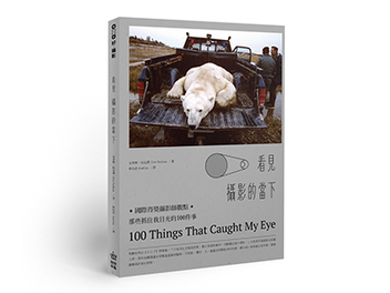 看見攝影的當下:國際得獎攝影師觀點,那些抓住我目光的100件事