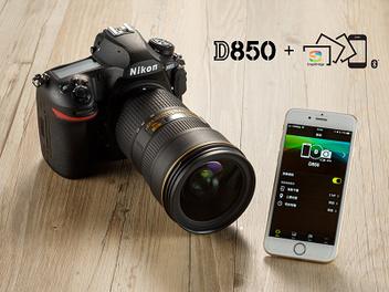 照片傳輸不動手,SnapBridge讓Nikon D850即時分享超Easy!