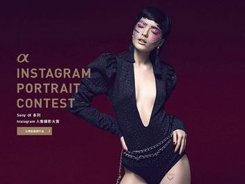 2018 Sony α 系列 Instagram 人像攝影大賞 台灣得獎名單公佈!
