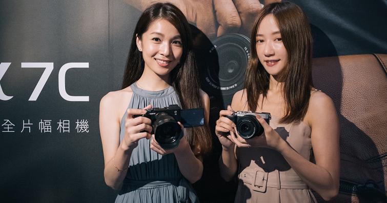 網路創作者專用!全球最輕巧全片幅無反相機Sony A7C正式發表,建議售價NT$ 50,980