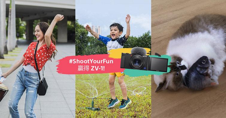 Sony #ShootYourFun Instagram徵件比賽,上傳就有機會贏得人氣數位相機ZV-1及US$ 2,000獎金