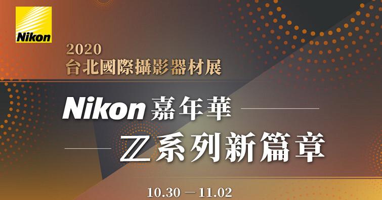 Nikon 嘉年華─Z 系列新篇章|2020 台北國際攝影器材展邀您共襄盛舉