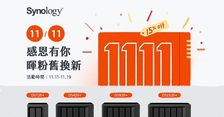 Synology推出雙十一舊換新活動,換購指定熱銷機種享85折優惠!