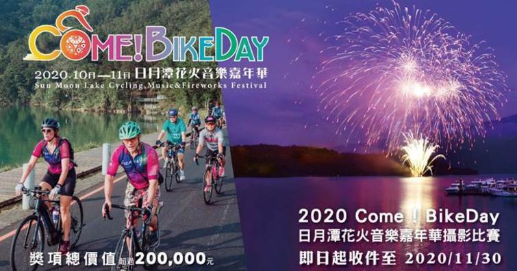 2020 日月潭 Come BikeDay 攝影比賽徵件中 獎項總價超過 20 萬元