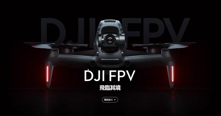 DJI發表首款穿梭機產品FPV!讓你身歷其境體驗競速飛行視野