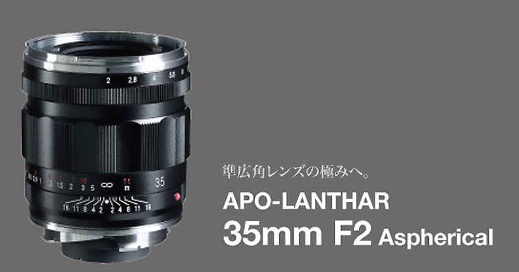 福倫達35mm F2 APO ASPH VM新鏡體驗會將於4/3在台北登場!