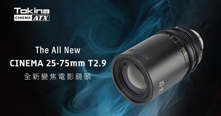 小巧真實的專業電影鏡頭 Tokina-CINA 25-75MM T2.9 專業登場 建議售價約17萬