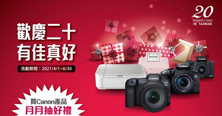 Canon「歡慶二十 有佳真好」優惠活動開跑!有機會將 EOS R5 單鏡組帶回家