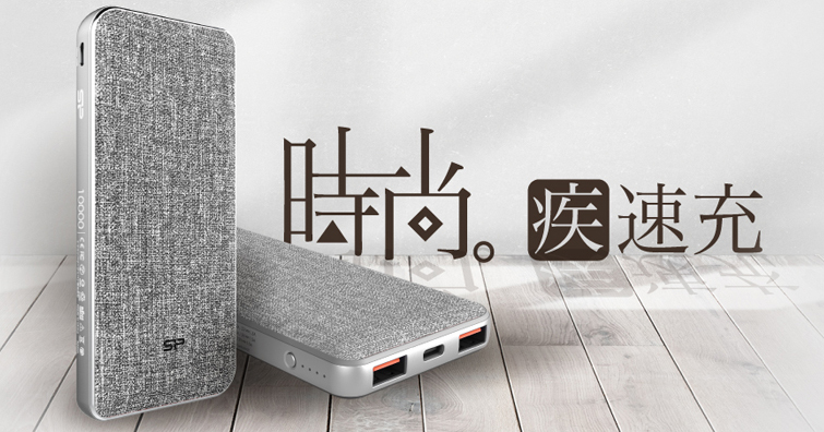 SP廣穎電通快充行動電源新品-QP77,時尚 ╳ PD ∕  QC3.0快充 × Type-C端口