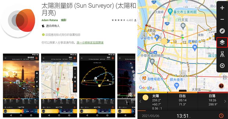 太陽測量師(Sun Surveyor),精準掌握太陽方位的好幫手