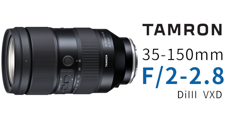 TAMRON 35-150mm F2-2.8 DiIII VXD( A058)宣布開發,預計今年完成量產上市